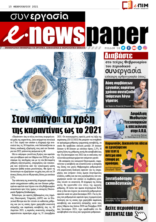 efimerida-fevrouarios-2021-15