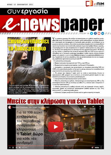 efimerida-ianouarios-2021-15