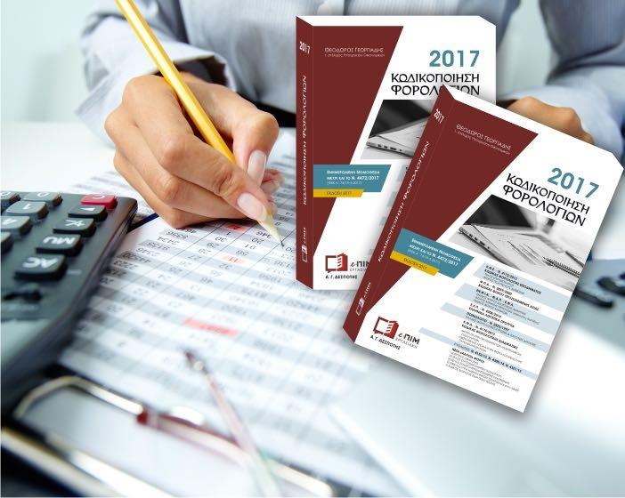 Κωδικοποίηση Φορολογιών 2017