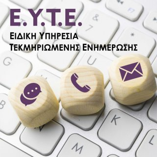 BANNER_EYTE_tetragono.jpg