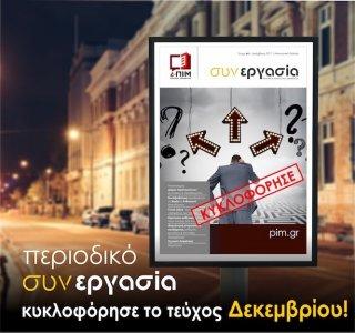 banner_periodikoy_dekembrioy_site.jpg