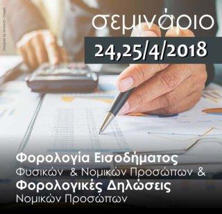banner_forologiko_tetragoni_seminario_TITANIA_Apriliou-copy.jpg