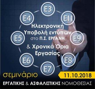 ΣΕΜΙΝΑΡΙΟ 11/10/2018 : Ηλεκτρονική Υποβολή Εντύπων στο Π.Σ. ΕΡΓΑΝΗ - Χρονικά Όρια Εργασίας