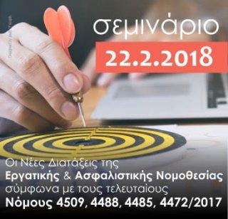 banner_seminarioy_22_fevrouarioy_tetragoni.jpg