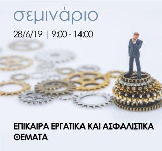 seminar-2806-sl.jpg