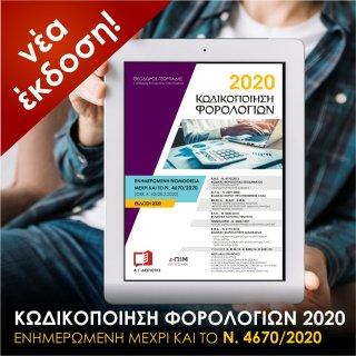 BANNER_KODIKOPOIISH_FOROLOGION_2020.jpg