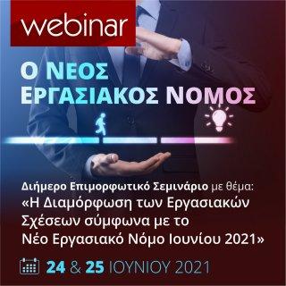 banner_webinar_24&25-6-2021_tetragono.jpg