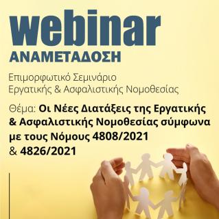 webinar-12-10-2021--tetragono-2.png