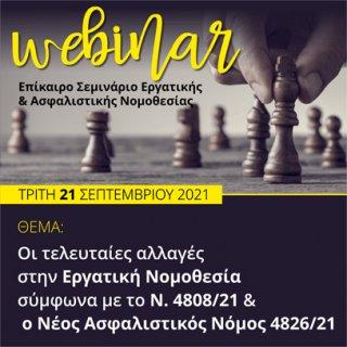 webinar-21-9-2021-site.jpg
