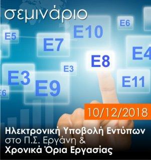 banner_Seminario_ENTYPA_Dekembrios_TETRAGVNI.jpg